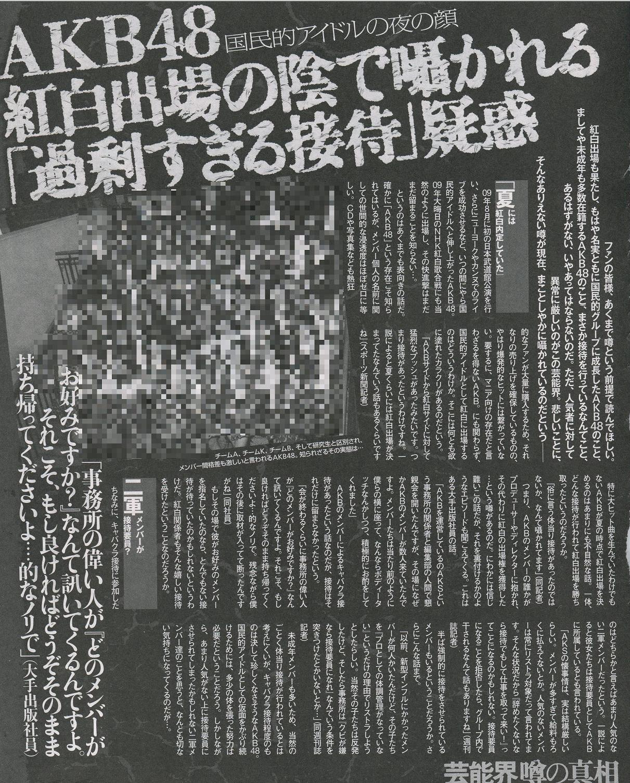 【マネロン】 CD実売10万枚以下 AKBの自社買い ★15YouTube動画>20本 ->画像>276枚